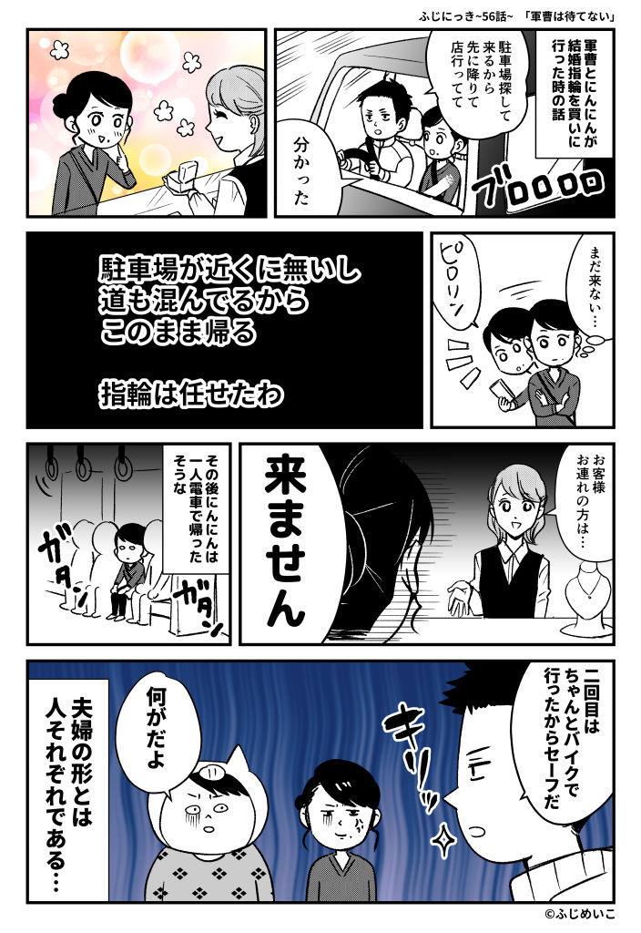 ふじにっき_公開用056_01