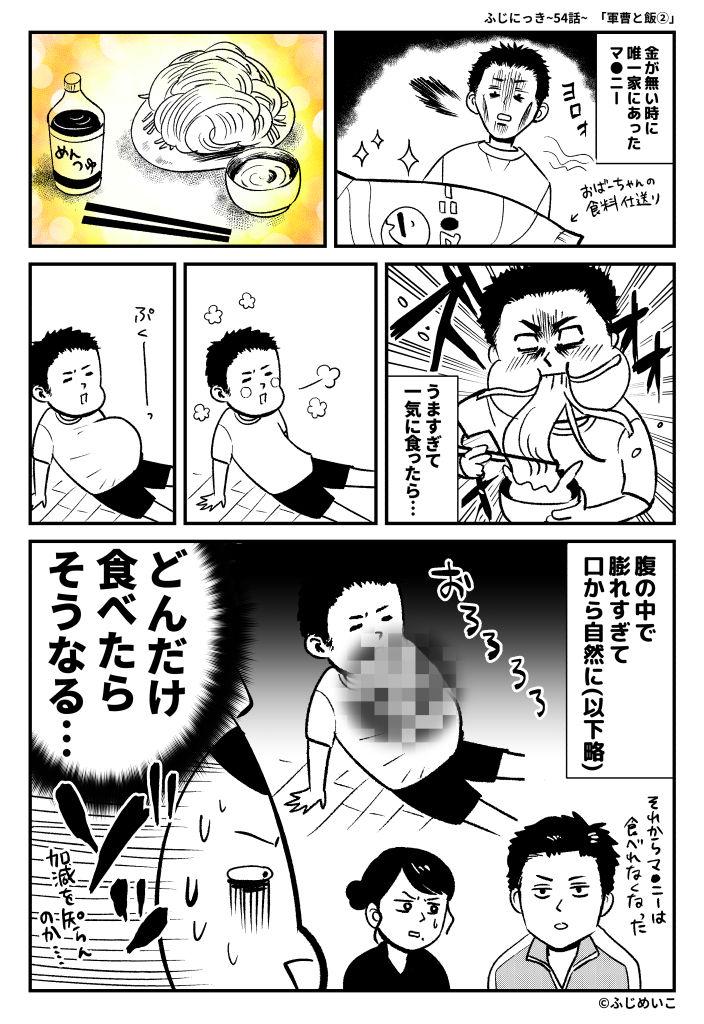 ふじにっき_公開用054_01
