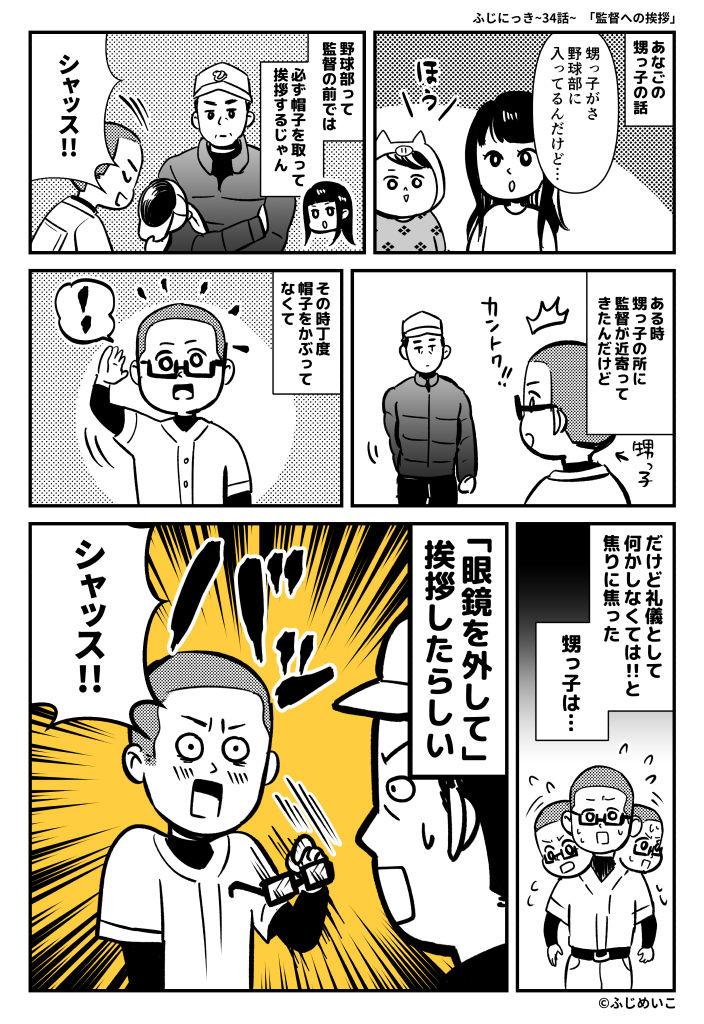 ふじにっき_公開用034