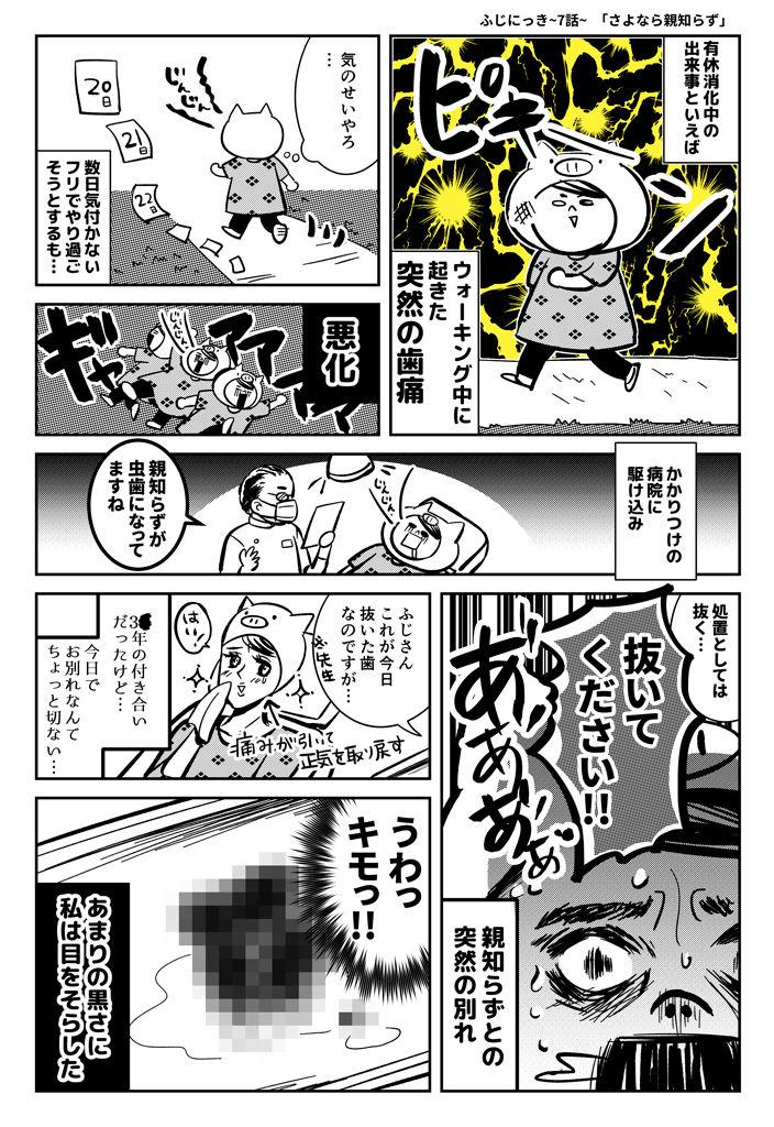ふじにっき_公開用007