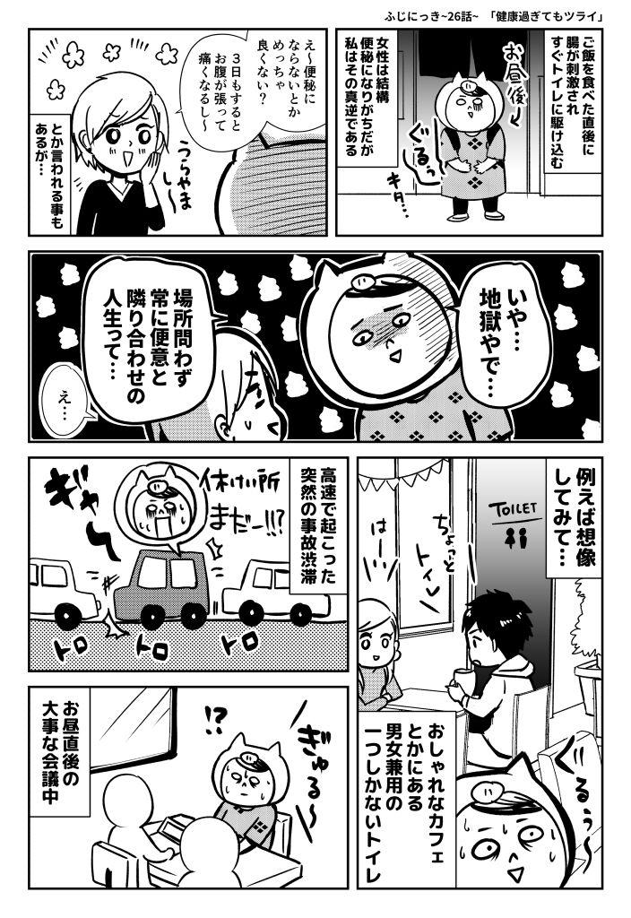 ふじにっき_公開用026_01
