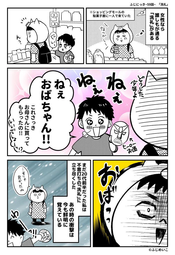 ふじにっき_公開用059_01