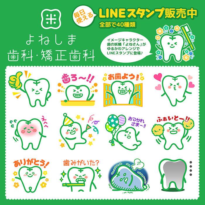 2018-08-13_よねしま歯科スタンプ宣伝-3