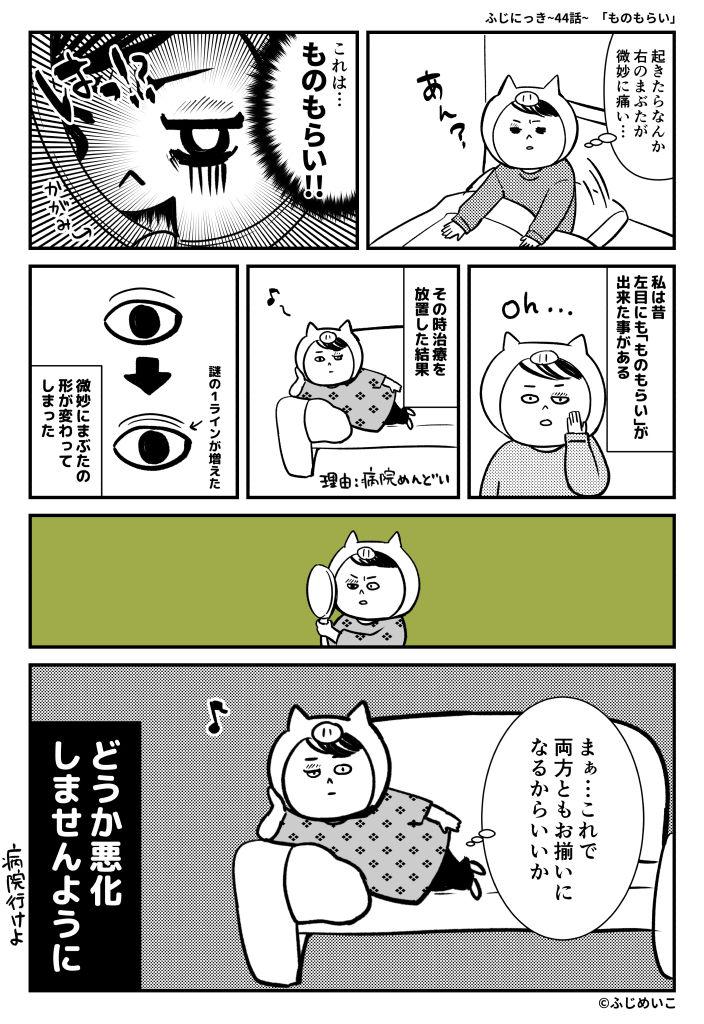 ふじにっき_公開用044