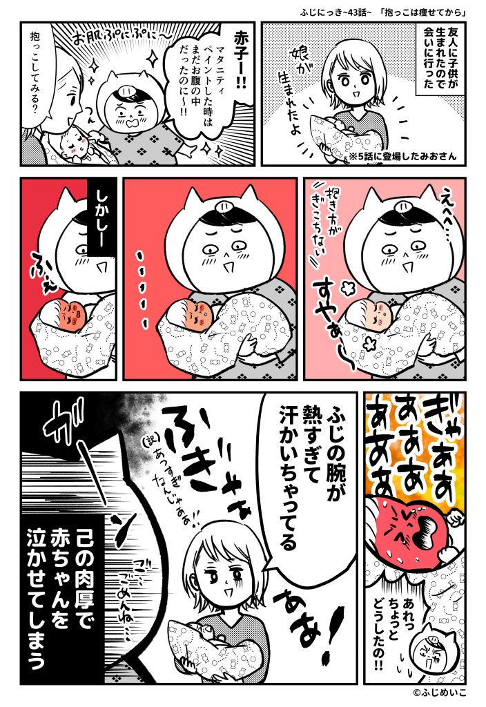 ふじにっき_公開用043
