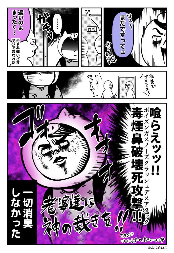 ふじにっき_公開用035_02