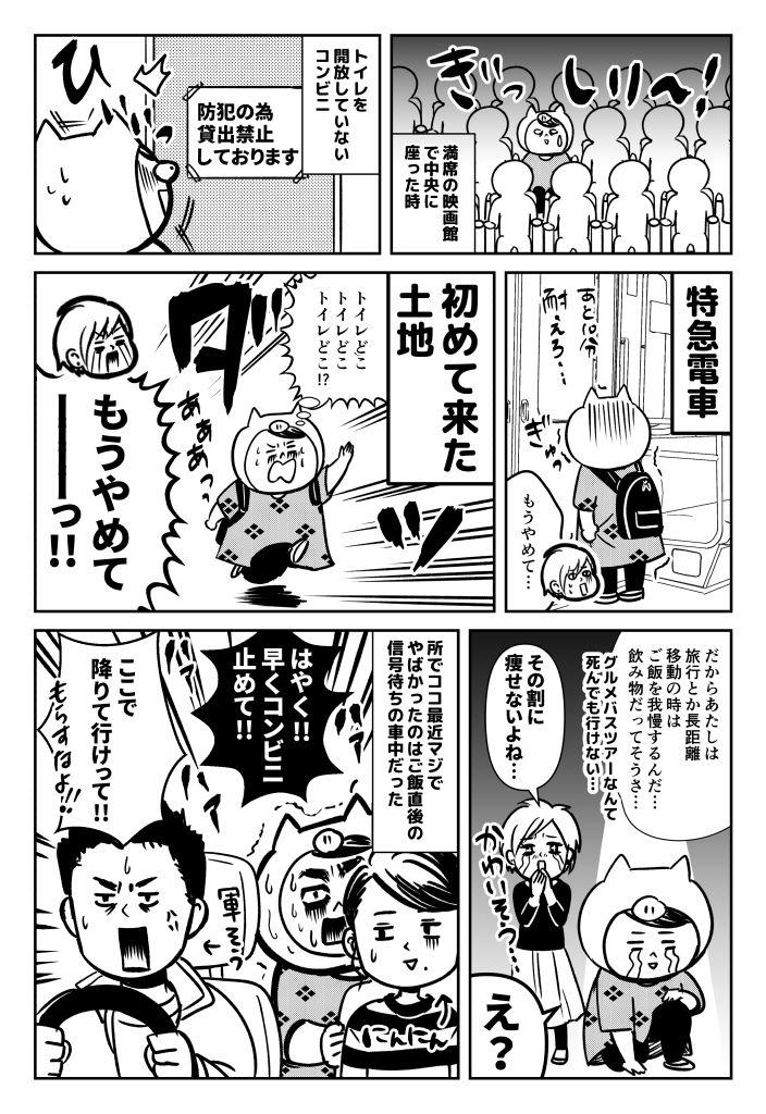 ふじにっき_公開用026_02