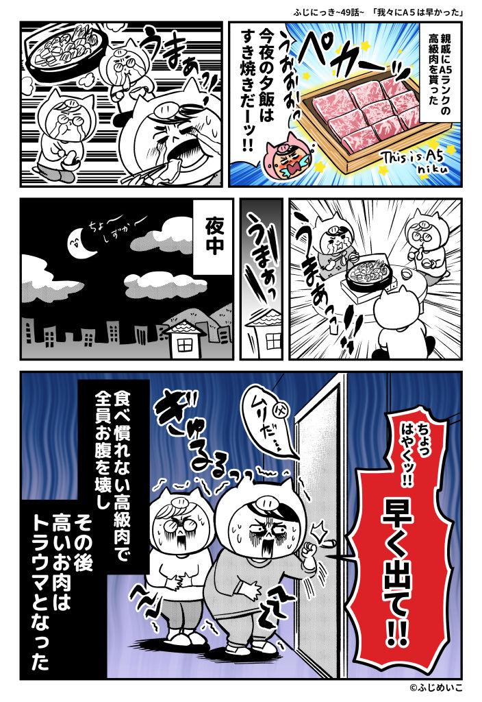 ふじにっき_公開用049_01
