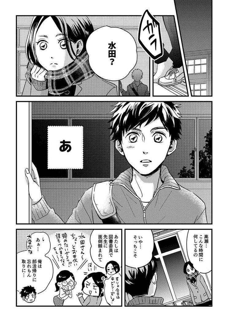 バレンタイン漫画_009