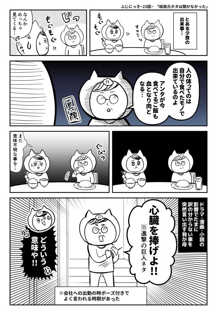 ふじにっき_公開用023