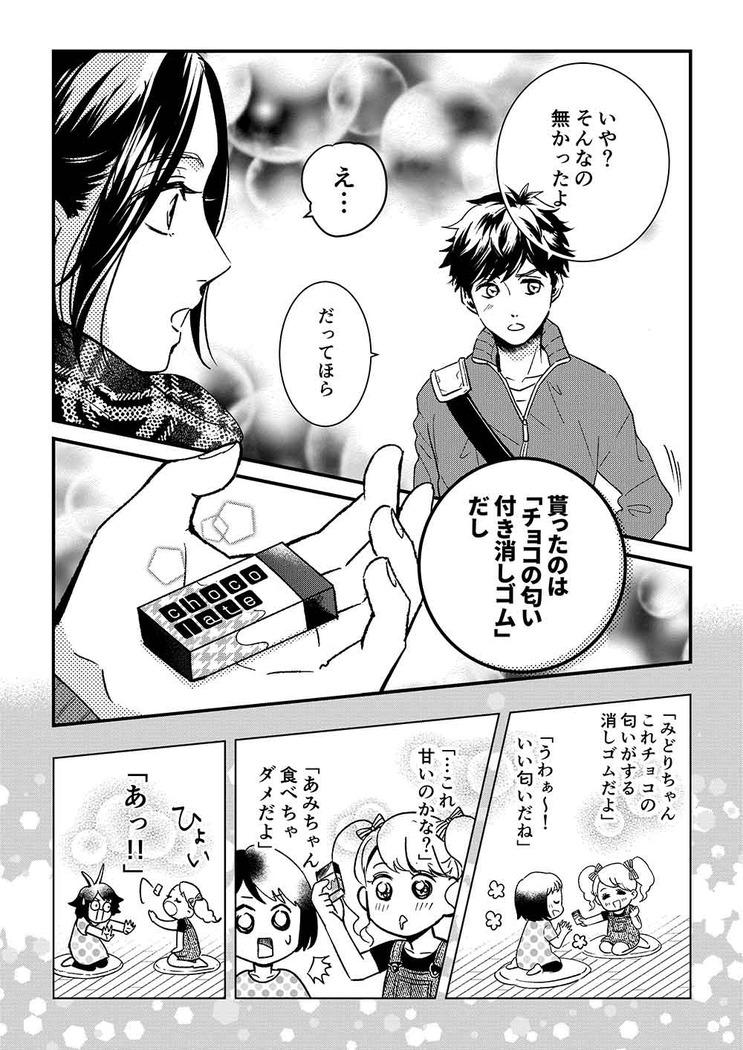 バレンタイン漫画_011