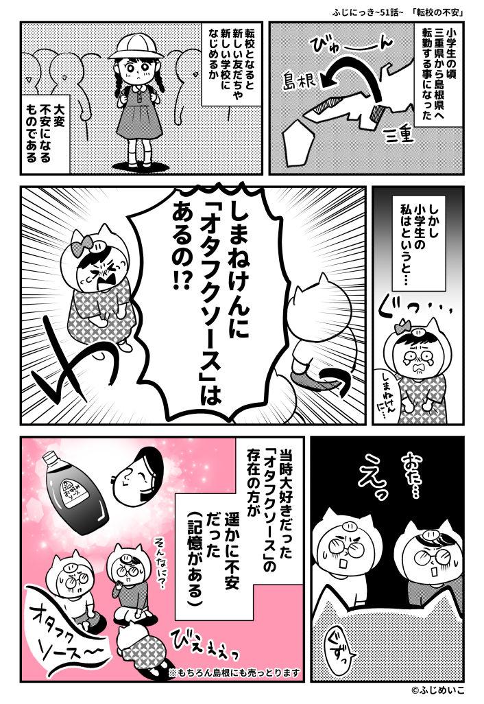 ふじにっき_公開用051_01