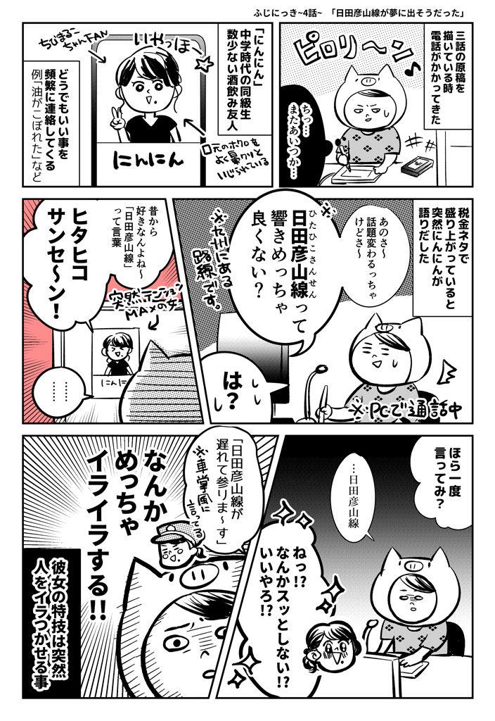 ふじにっき_公開用_004-1