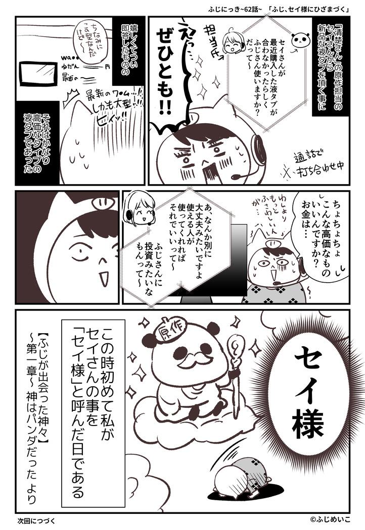 ふじにっき_公開用062_01