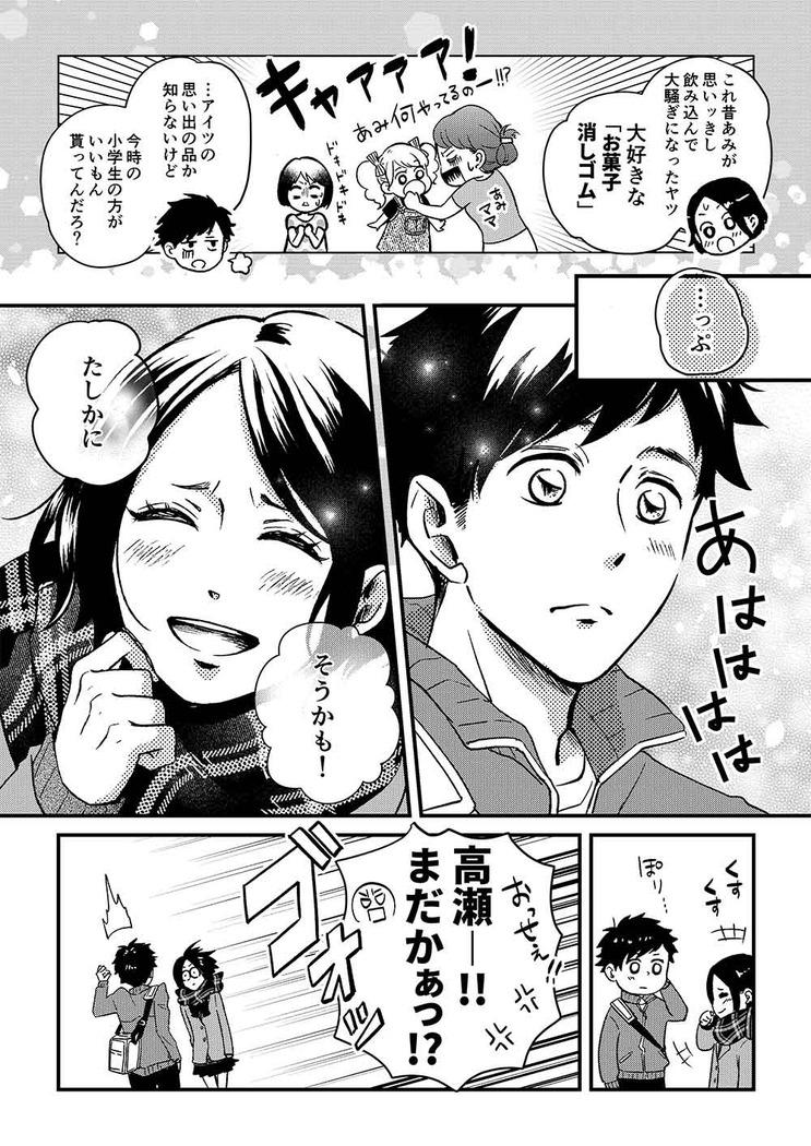 バレンタイン漫画_012