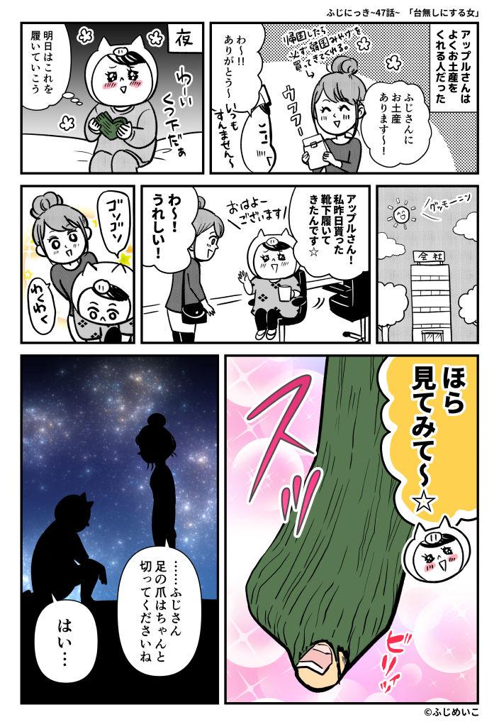 ふじにっき_公開用047