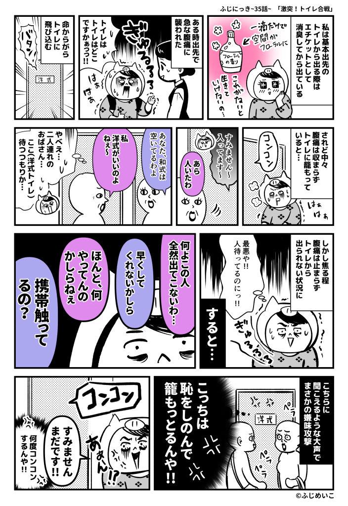 ふじにっき_公開用035_01