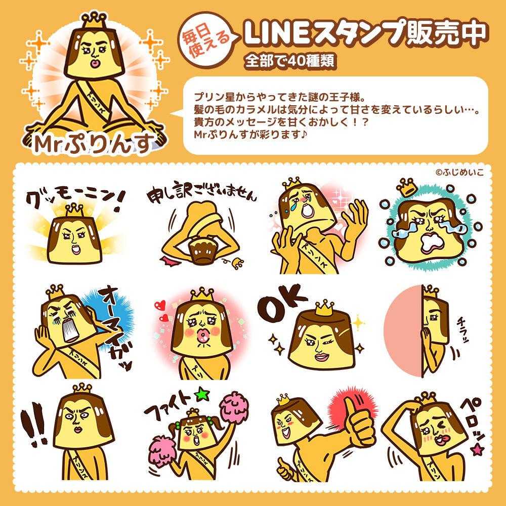 LINEスタンプ_宣伝用_Mrぷりんす
