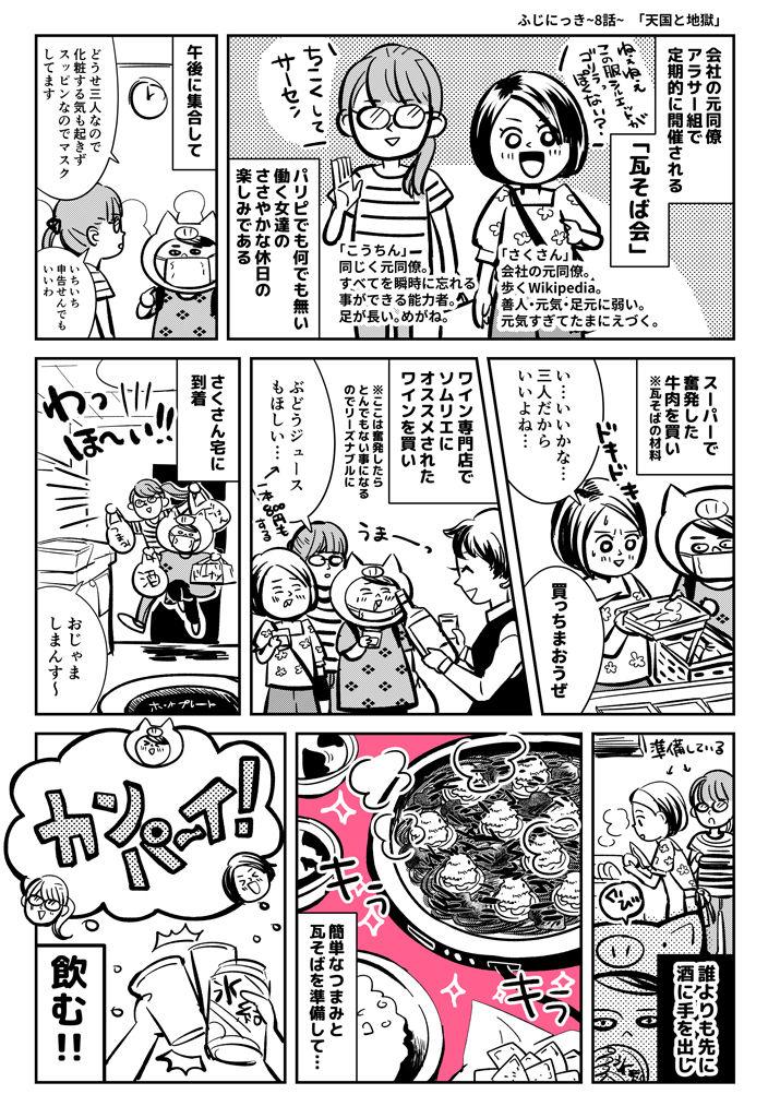 ふじにっき_公開用008_01