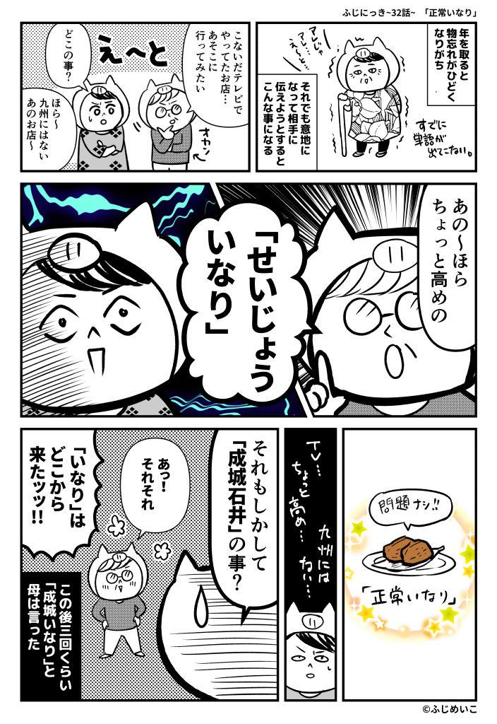 ふじにっき_公開用032