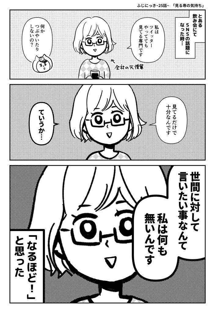 ふじにっき_公開用025