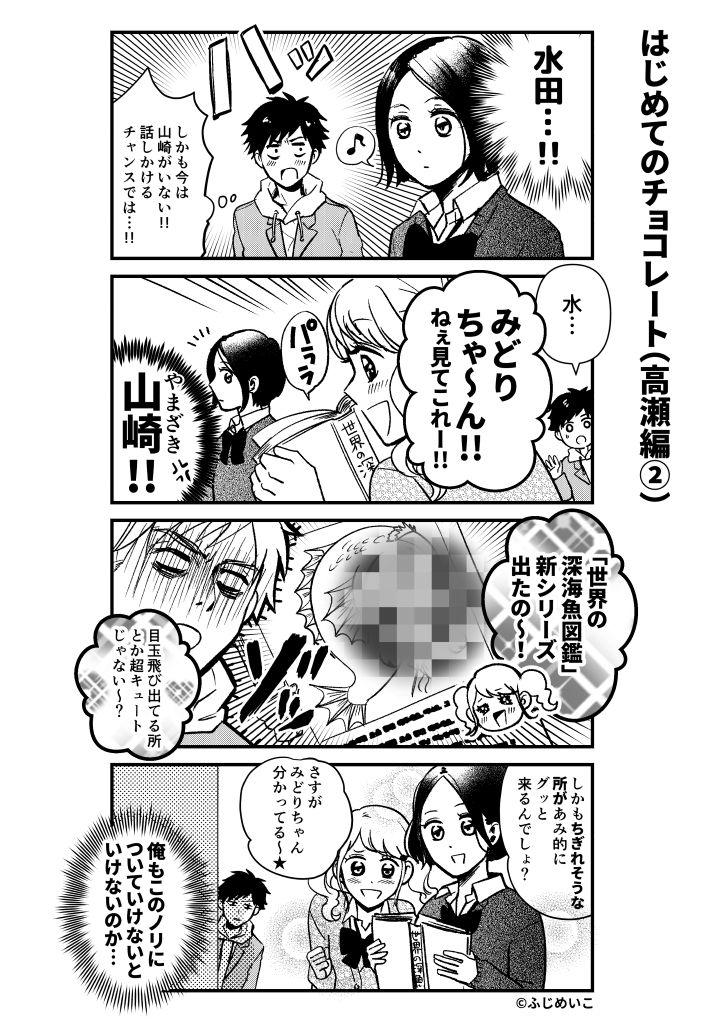 バレンタイン漫画_018