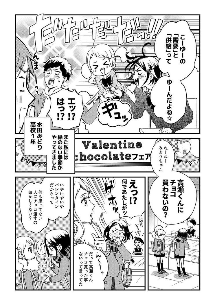 バレンタイン漫画_003