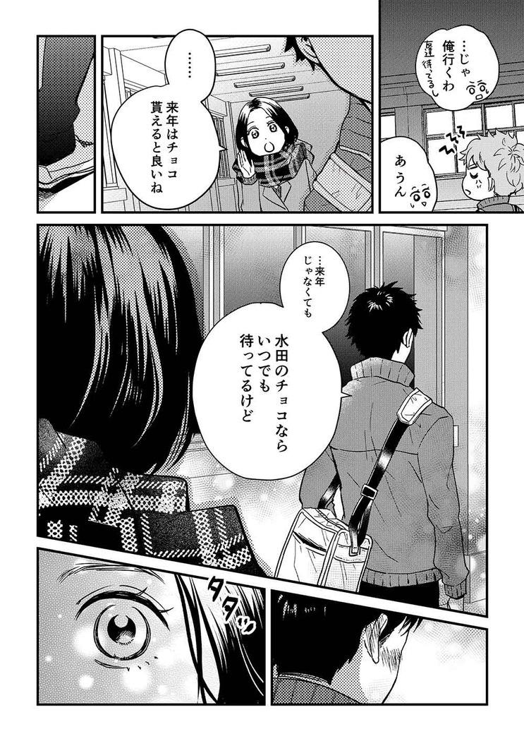 バレンタイン漫画_013