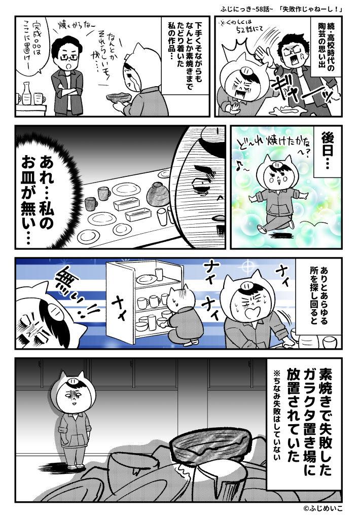 ふじにっき_公開用058_01