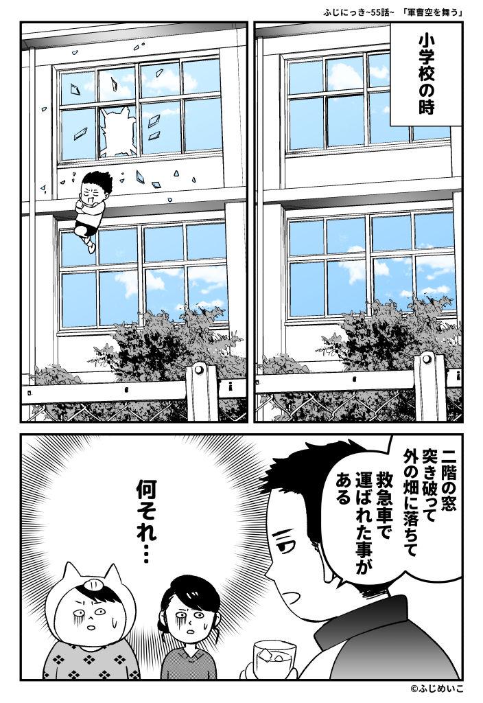 ふじにっき_公開用055_01
