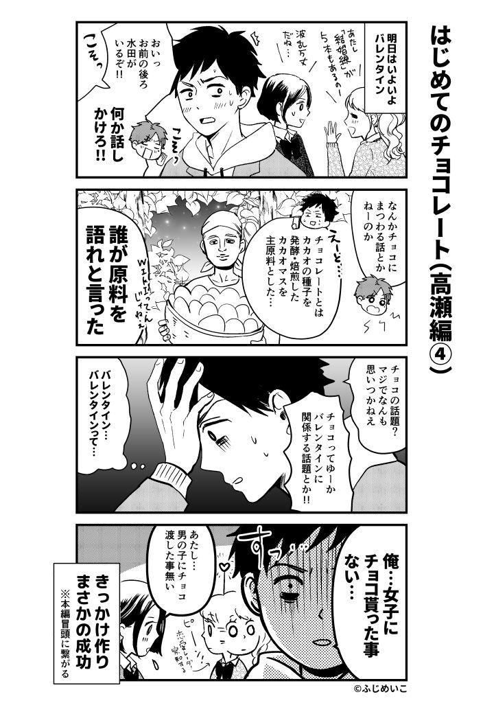 バレンタイン漫画_020