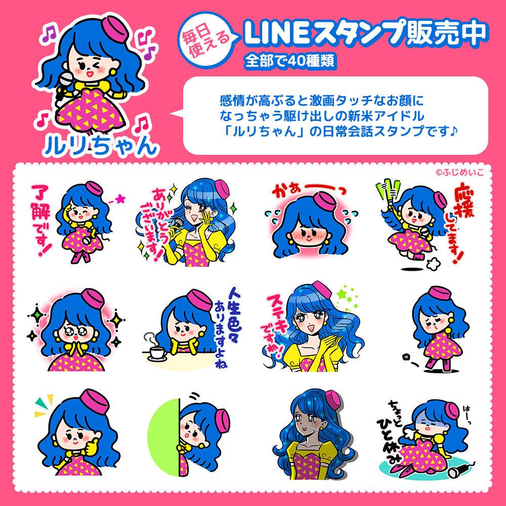 LINEスタンプ_宣伝用_ルリちゃん