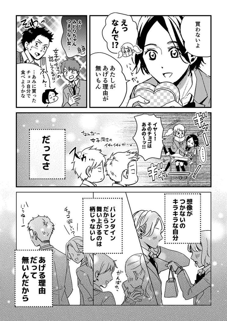 バレンタイン漫画_007