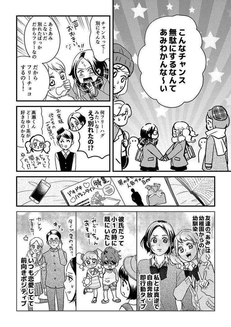 バレンタイン漫画_005