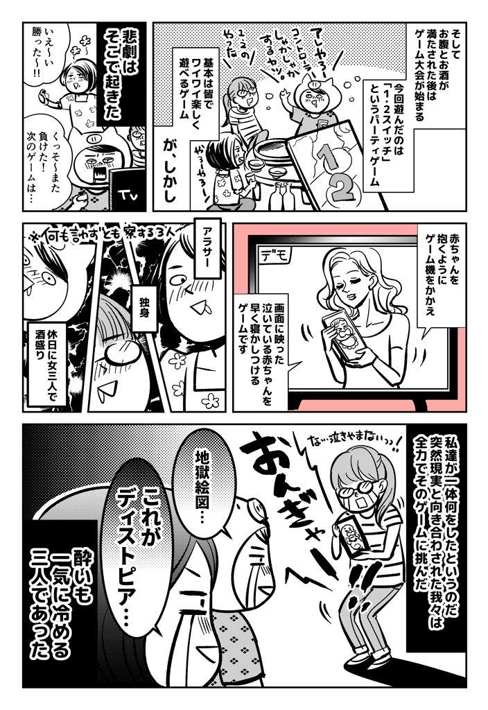 ふじにっき_公開用008_02