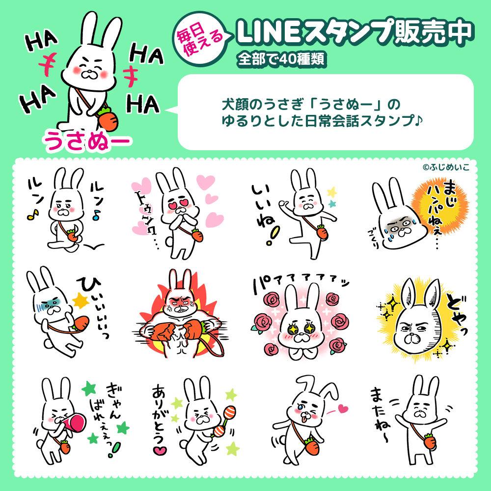 LINEスタンプ_宣伝用_うさぬー