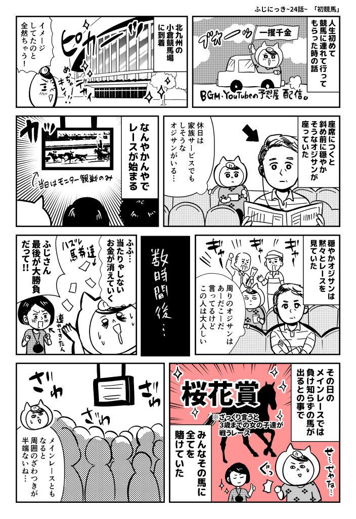 ふじにっき_公開用024_01