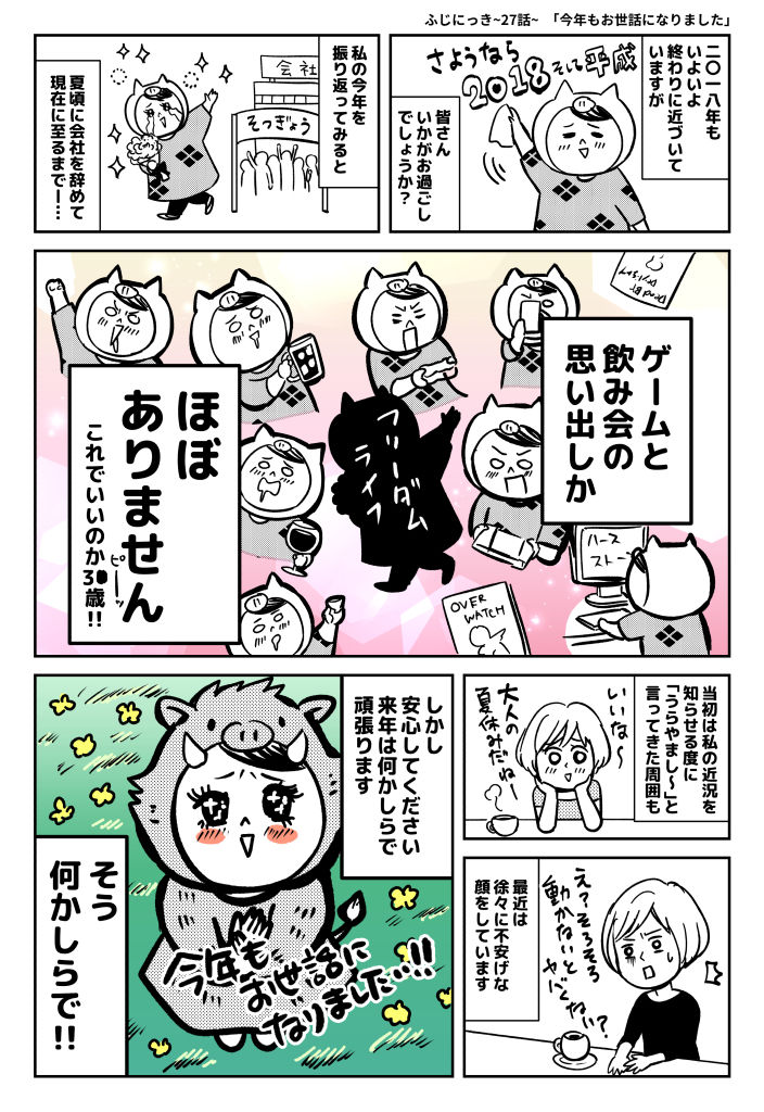 ふじにっき_公開用027