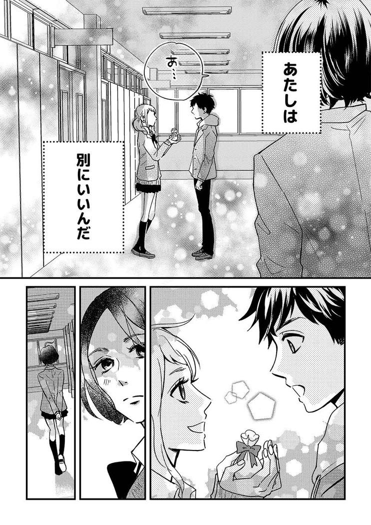 バレンタイン漫画_008