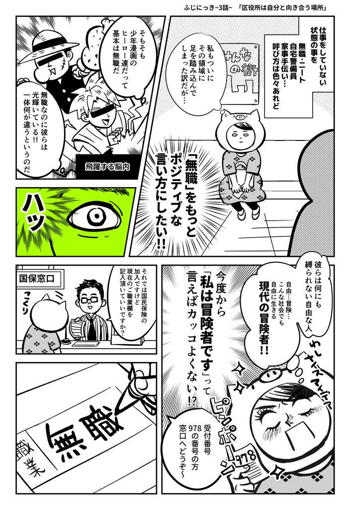 ふじにっき_公開用_003