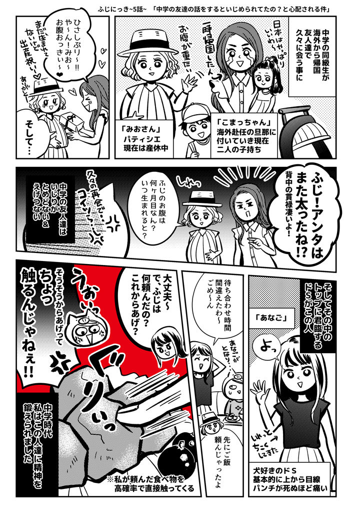 ふじにっき_公開用_005