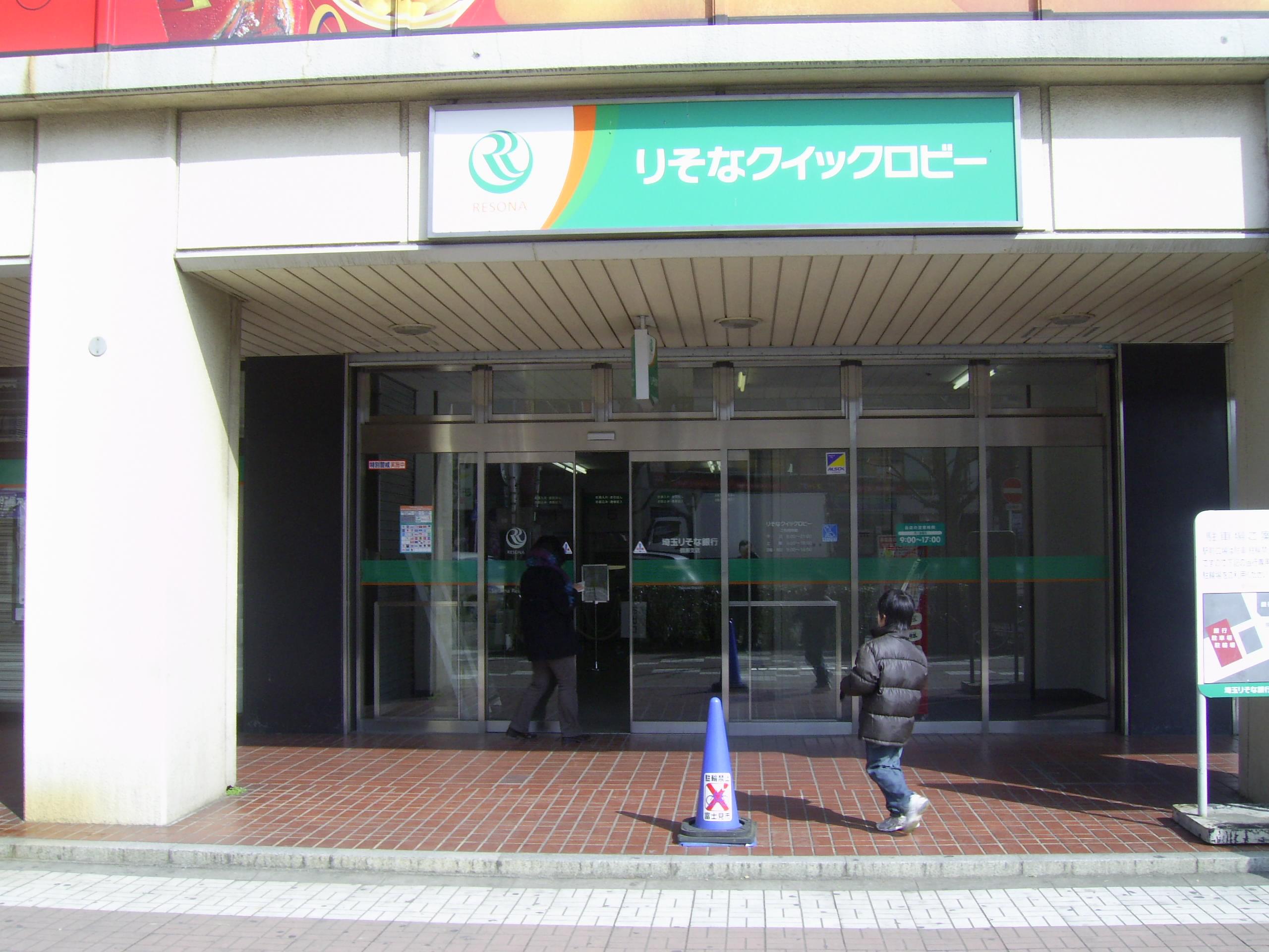 埼玉 りそな 銀行 鶴瀬 支店
