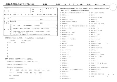北辰会初診カルテA20160517