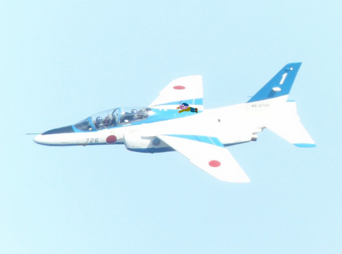 blue-nasu