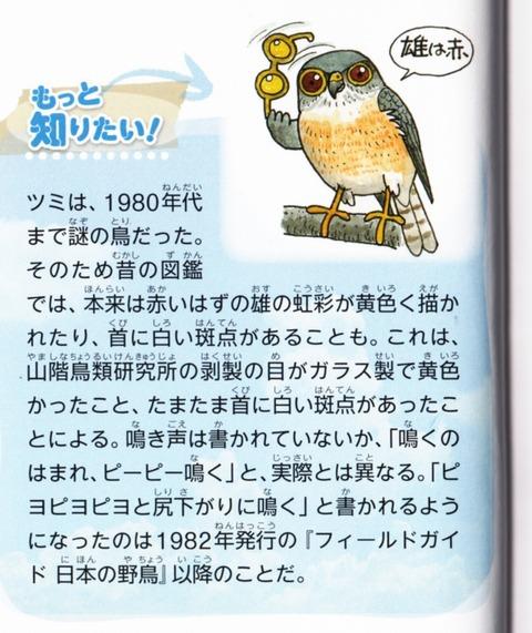 nakigoe-kansei_0003 (673x800)