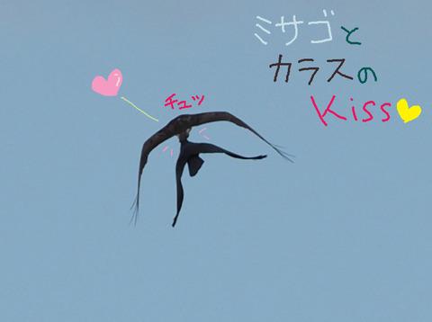 misago-kiss