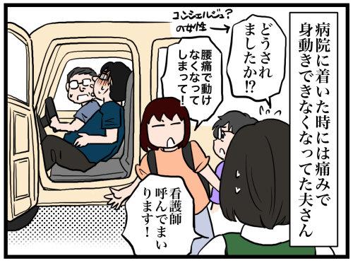 日常漫画653-1