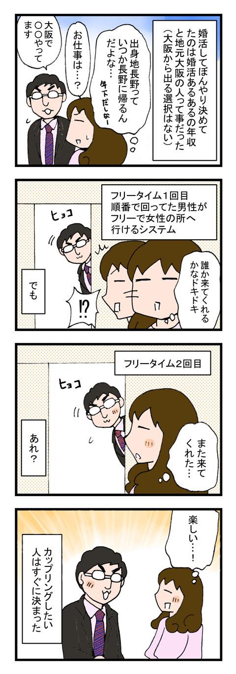 日常漫画34