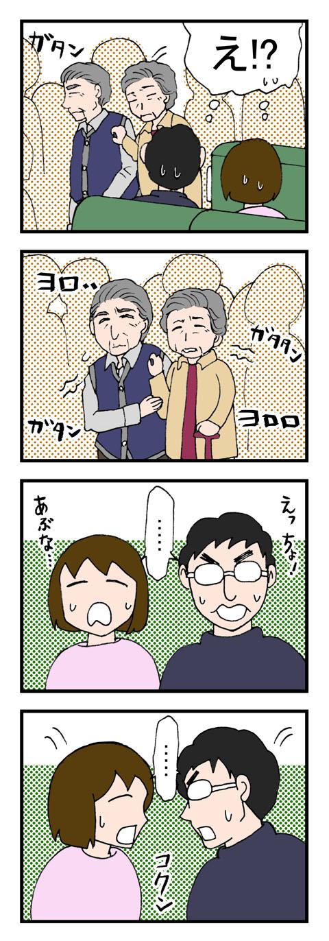 日常漫画40-2