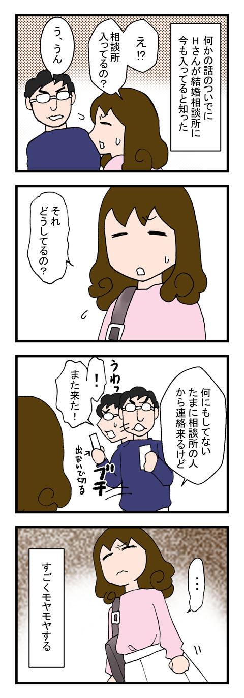 日常漫画39-1